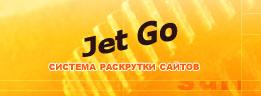 jetgo.ru — система раскрутки сайтов